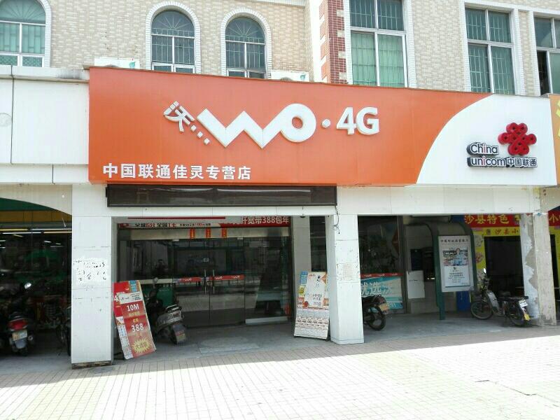 联生与中国联通广州城区门店正式签订合作合同