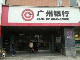 联生成为广州银行长期供应商