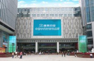 广州市天河城292平方米室外全彩LED显示屏