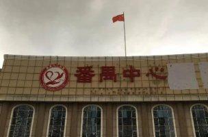 广州番禺中心医院