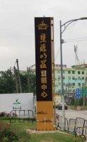 广州市慧源山庄路牌标识