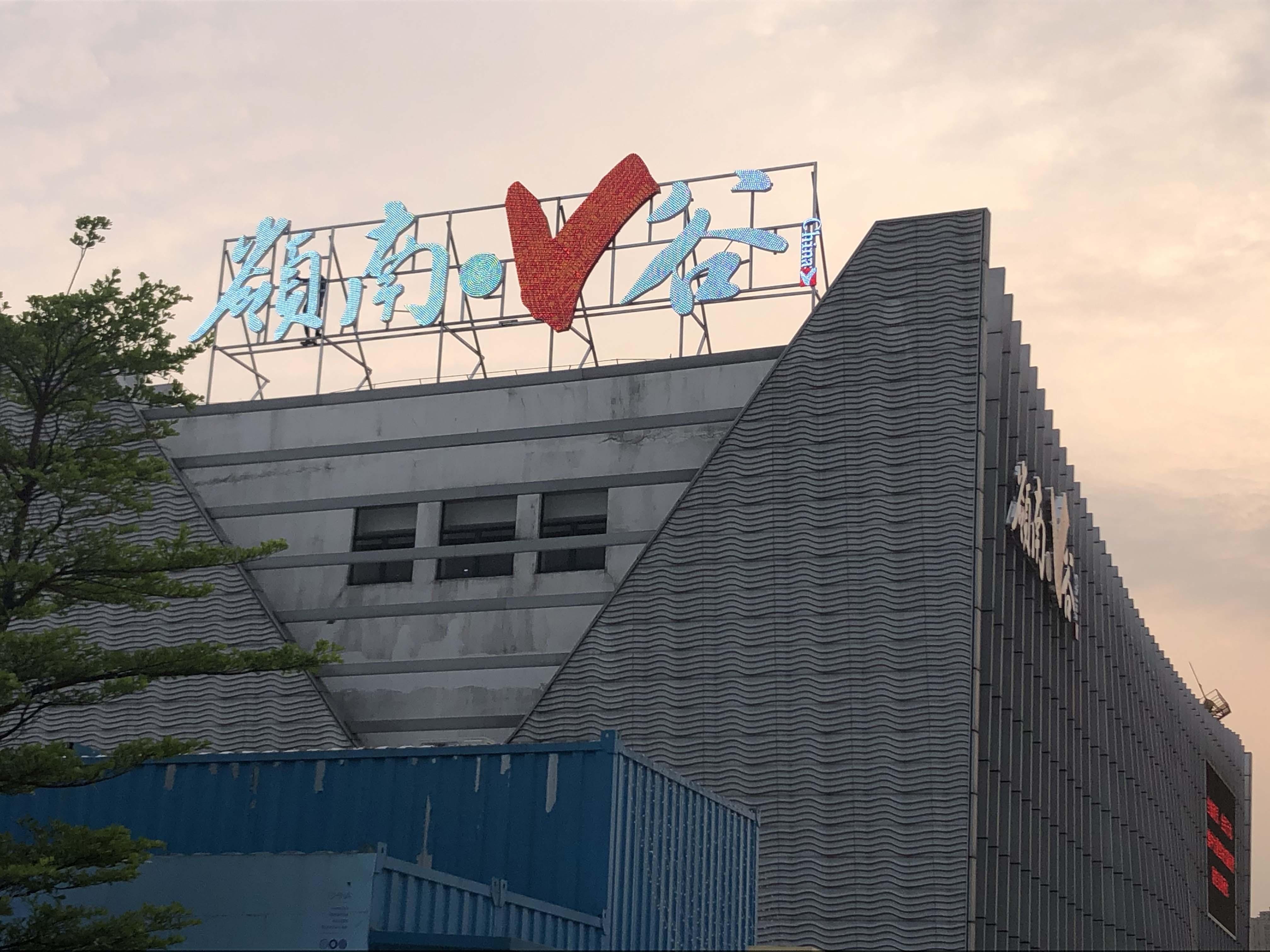 岭南V谷招商中心楼南、北面楼顶发光字