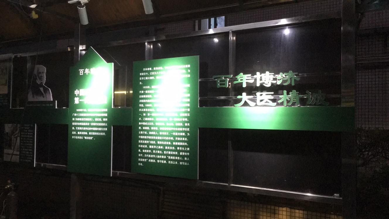 有机玻璃发光字_中山大学孙逸仙纪念医院文化长廊-广州市联生广告装饰有限公司