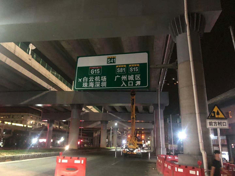 广州花都区绕城高速城区入口指引牌