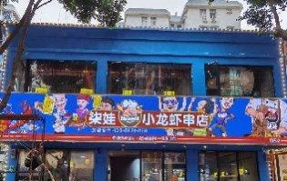 柒娃小龙虾店铺招牌