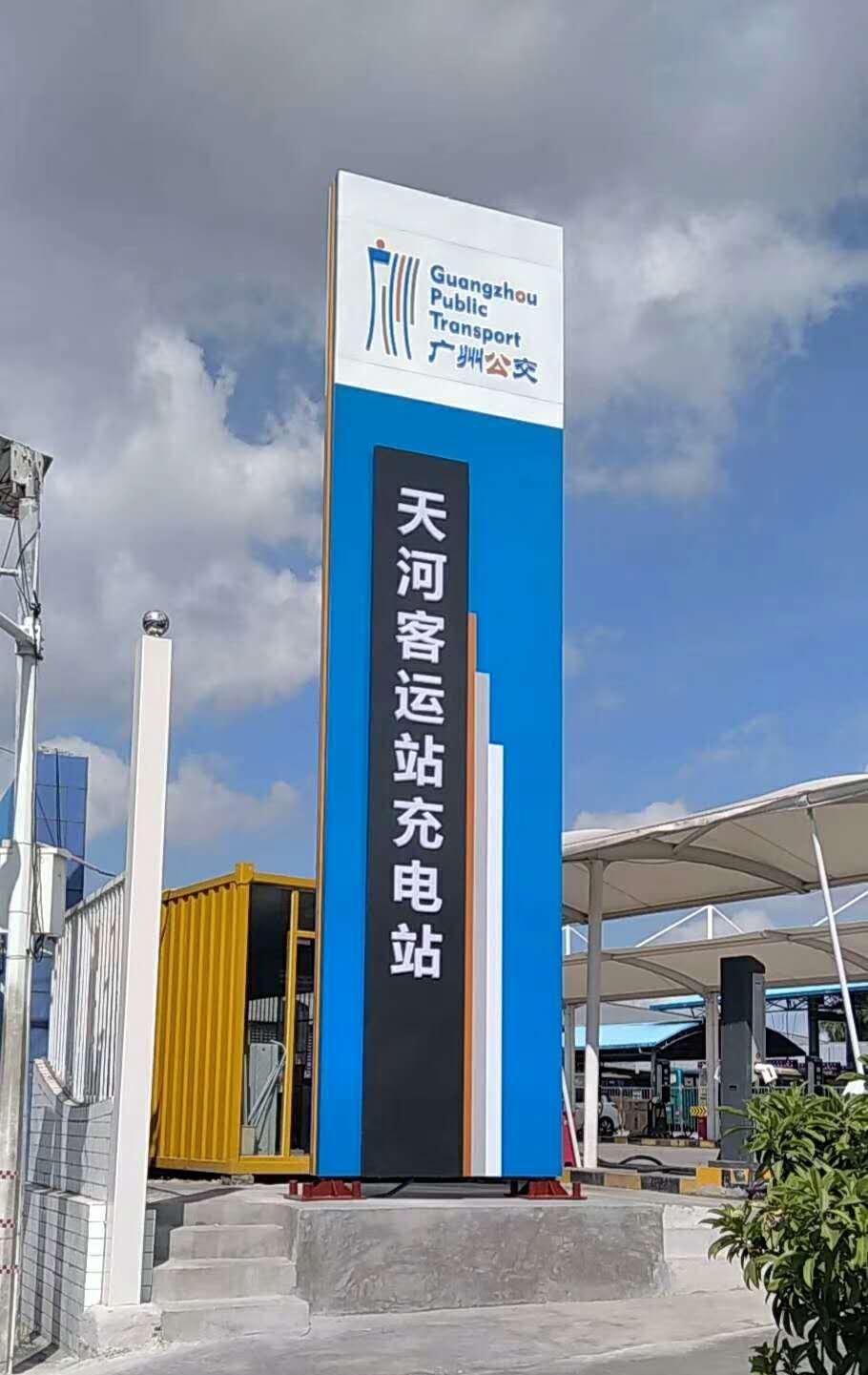 广州市天河客运站精神堡垒