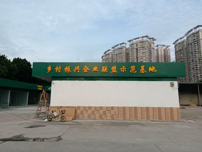 广东农科华农食品铝塑板招牌