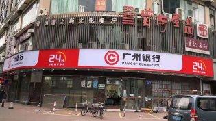 广州银行招牌更换