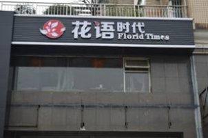 花语时代餐厅招牌制作