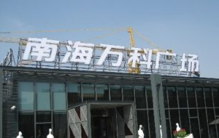 """""""南海万科广场""""售楼处LED大字标识"""